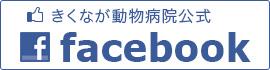 きくなが動物病院公式facebook