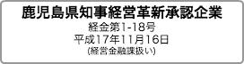 鹿児島県知事経営革新承認企業